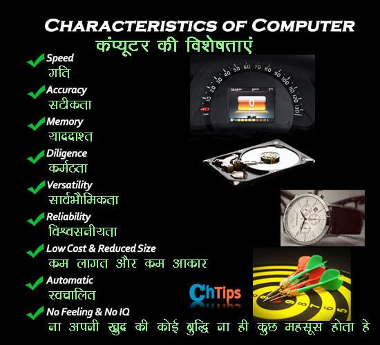 Characteristics of Computer Hindi